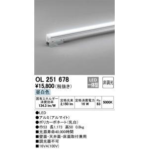 OL251678 室内用間接照明 LED(昼白色・5000K) オーデリック 照明器具【RCP】|akariyasan