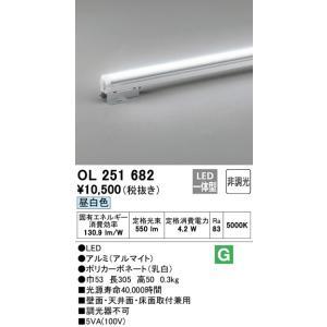 OL251682 室内用間接照明 LED(昼白色・5000K) オーデリック 照明器具【RCP】|akariyasan