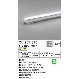 OL251810 室内用間接照明 LED(温白色・3500K) オーデリック 照明器具【RCP】|akariyasan