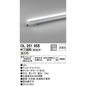 OL251955 室内用間接照明 LED(温白色・3500K) オーデリック 照明器具【RCP】|akariyasan