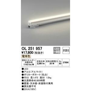 OL251957 室内用間接照明 LED(電球色・2700K) オーデリック 照明器具【RCP】|akariyasan