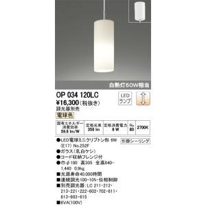 OP034120LC 調光対応ペンダントライト(直付) LED(電球色)  オーデリック 照明器具【RCP】 akariyasan