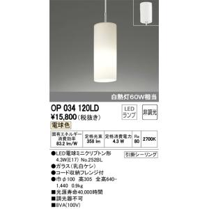 OP034120LD ペンダントライト(直付) LED(電球色)  オーデリック 照明器具【RCP】 akariyasan