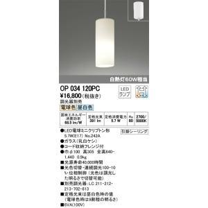OP034120PC 光色切替・調光対応ペンダントライト(直付) LED(電球色・昼白色)  オーデリック 照明器具【RCP】 akariyasan