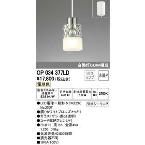 OP034377LD ペンダントライト(直付) LED(電球色)  オーデリック 照明器具【RCP】 akariyasan