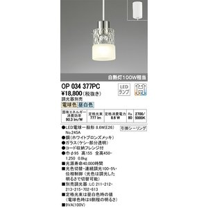 OP034377PC 光色切替・調光対応ペンダントライト(直付) LED(電球色・昼白色)  オーデリック 照明器具【RCP】 akariyasan