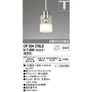 OP034378LD ペンダントライト(プラグ)・レール専用 LED(電球色)  オーデリック 照明器具【RCP】 akariyasan