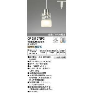 OP034378PC 光色切替・調光対応ペンダントライト(プラグ)・レール専用 LED(電球色・昼白色)  オーデリック 照明器具【RCP】 akariyasan