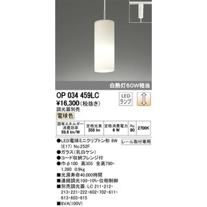 OP034459LC 調光対応ペンダントライト(プラグ)・レール専用 LED(電球色)  オーデリック 照明器具【RCP】 akariyasan