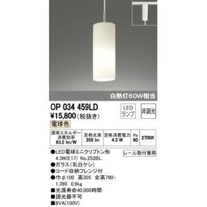 OP034459LD ペンダントライト(プラグ)・レール専用 LED(電球色)  オーデリック 照明器具【RCP】 akariyasan