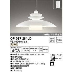 OP087284LD ペンダントライト (白熱球100W相当) LED(電球色)  オーデリック 照明器具【RCP】 akariyasan