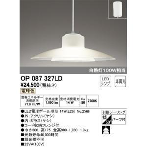 OP087327LD ペンダントライト (白熱球100W相当) LED(電球色)  オーデリック 照明器具【RCP】 akariyasan