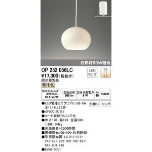 OP252056LC 調光対応ペンダントライト(直付) LED(電球色)  オーデリック 照明器具【RCP】 akariyasan