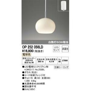 OP252056LD ペンダントライト(直付) LED(電球色)  オーデリック 照明器具【RCP】 akariyasan