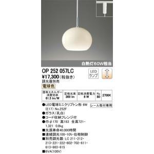 OP252057LC 調光対応ペンダントライト(プラグ)・レール専用 LED(電球色)  オーデリック 照明器具【RCP】 akariyasan
