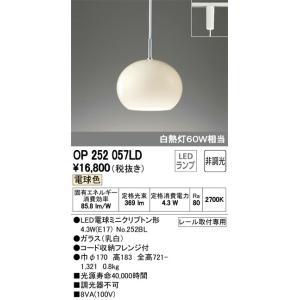 OP252057LD ペンダントライト(プラグ)・レール専用 LED(電球色)  オーデリック 照明器具【RCP】 akariyasan