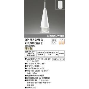 OP252225LC 調光対応ペンダントライト(直付) LED(電球色)  オーデリック 照明器具【RCP】 akariyasan