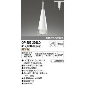 OP252226LD ペンダントライト(プラグ)・レール専用 LED(電球色)  オーデリック 照明器具【RCP】 akariyasan