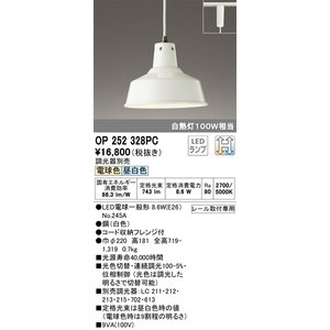 OP252328PC 光色切替・調光対応ペンダントライト(プラグ)・レール専用 LED(電球色・昼白色)  オーデリック 照明器具【RCP】|akariyasan