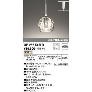 OP252546LD ペンダントライト (プラグ)・レール専用 LED(電球色) オーデリック(ODX) 照明器具【RCP】