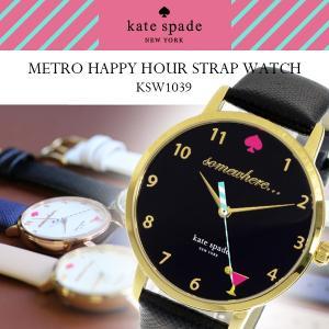 腕時計 ケイトスペード KATE SPADE メトロ Metro ハッピーアワー レディース 腕時計 KSW1039 ブラック/ブラック(ご注文から3〜5日以内に出荷可能商品)
