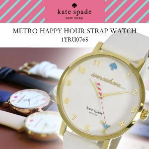 腕時計 ケイトスペード KATE SPADE メトロ Metro ハッピーアワー レディース 腕時計 1YRU0765 ホワイト/ホワイト(ご注文から3〜5日以内に出荷可能商品)