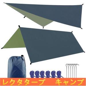 タープ テント コンパクト 軽量 連結 拡張 防水 タープ テント コンパクト 軽量 連結 拡張 防...