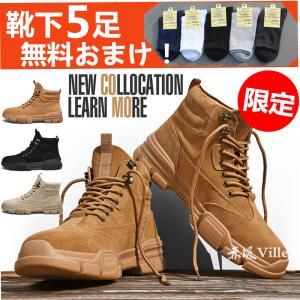 ブーツ メンズ 靴 冬用 ショートブーツ ハイカットブーツ 厚底  防水 防寒 冬靴 アウトドア 男...