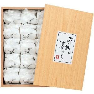 サカス受取 感謝の喜もち 大福餅 15個入 杉箱 ミニ大福餅 akasakaaono
