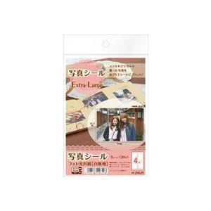 A-one エーワン 写真シール Extra-Large フォト光沢紙(白無地) 品番 29629|akatsuka-bs