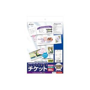 A-one エーワン パソコンで手作りチケット インクジェットプリンタ用 片面光沢紙・ホワイト A4判 8面 半券付タイプ 51446|akatsuka-bs