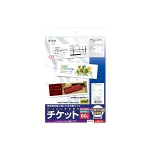 A-one エーワン パソコンで手作りチケット インクジェットプリンタ用 片面光沢紙・ホワイト A4判 8面 半券なしタイプ 51447 akatsuka-bs