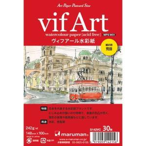 マルマン Maruman スケッチブック アートペーパー ポストカードサイズ ヴィフアール水彩紙 S142VC|akatsuka-bs