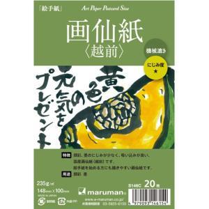 マルマン Maruman スケッチブック アートペーパー ポストカードサイズ 画仙紙(越前) S14...