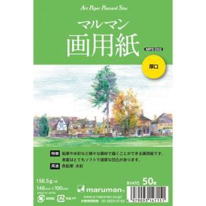 マルマン Maruman スケッチブック アートペーパー ポストカードサイズ マルマン画用紙 S147C|akatsuka-bs