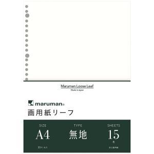 マルマン Maruman ルーズリーフ 画用紙リーフ A4 無地 L1135|akatsuka-bs
