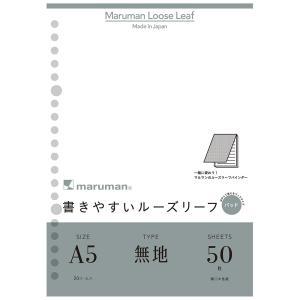 マルマン Maruman ルーズリーフ 書きやすいルーズリーフパッド A5 無地 L1306P|akatsuka-bs