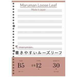 マルマン Maruman ルーズリーフ 書きやすいルーズリーフ B5 音楽罫[12段] L1210|akatsuka-bs