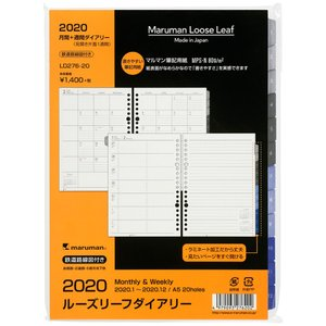 ダイアリー 2020 マルマン Maruman 1月始まり ルーズリーフダイアリー A5 月間+週間...