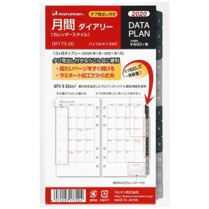 ダイアリー 2020 マルマン Maruman データプランリフィル バイブルサイズ 月間ダイアリー DP173-20|akatsuka-bs