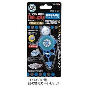 ヤマト Rakupita しわなしラクピタ シッカリ接着タイプ 詰め替えカートリッジ TPD-8-12R|akatsuka-bs