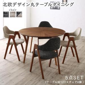ダイニング5点セット 円形ダイニングテーブル+チェア4脚 ダイニングセット 4人用 直径120cm 北欧  無垢 天然木 akaya