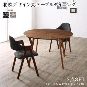 ダイニング3点セット 円形ダイニングテーブル+チェア2脚 ダイニングセット 2人用 直径120cm 北欧  無垢 天然木 akaya