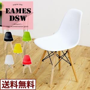 チェアー ダイニングチェア デザイナーズ椅子 イームズ EAMES|akaya