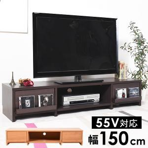 テレビ台 幅150cm 高さ28cm テレビボード TVボード ローボード TV台 おしゃれ 北欧 AVボード 収納付き フラップ扉 テレビラック