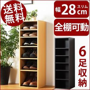 シューズボックス シューズラック 靴箱 くつ箱 薄型 収納 下駄箱 玄関収納 6段 安い 木製 おしゃれ コンパクトの写真