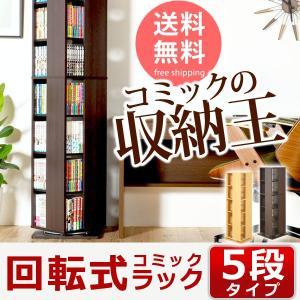 コンパクトなのに大容量! 360度回転するので、その場で探したい本が見つかります。 マンガ本なら最大...