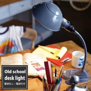 落ち着いた雰囲気がインテリアに取り入れやすいデスクランプです。 ベッドサイドや卓上照明に、手元を照ら...