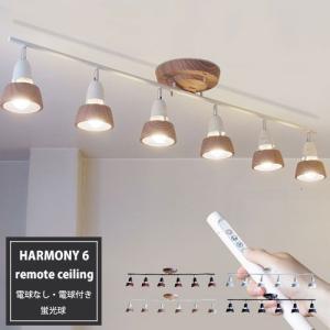シーリングライト ハーモニーシックス リモートシーリングライト 照明器具 akaya