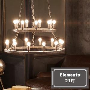 Elements (エレメンツ) 【21灯】